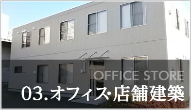 オフィス・店舗建築
